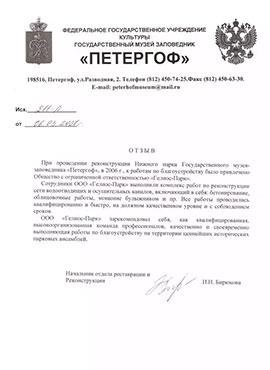 Отзыв - ФГУК ГМЗ «Петергоф»
