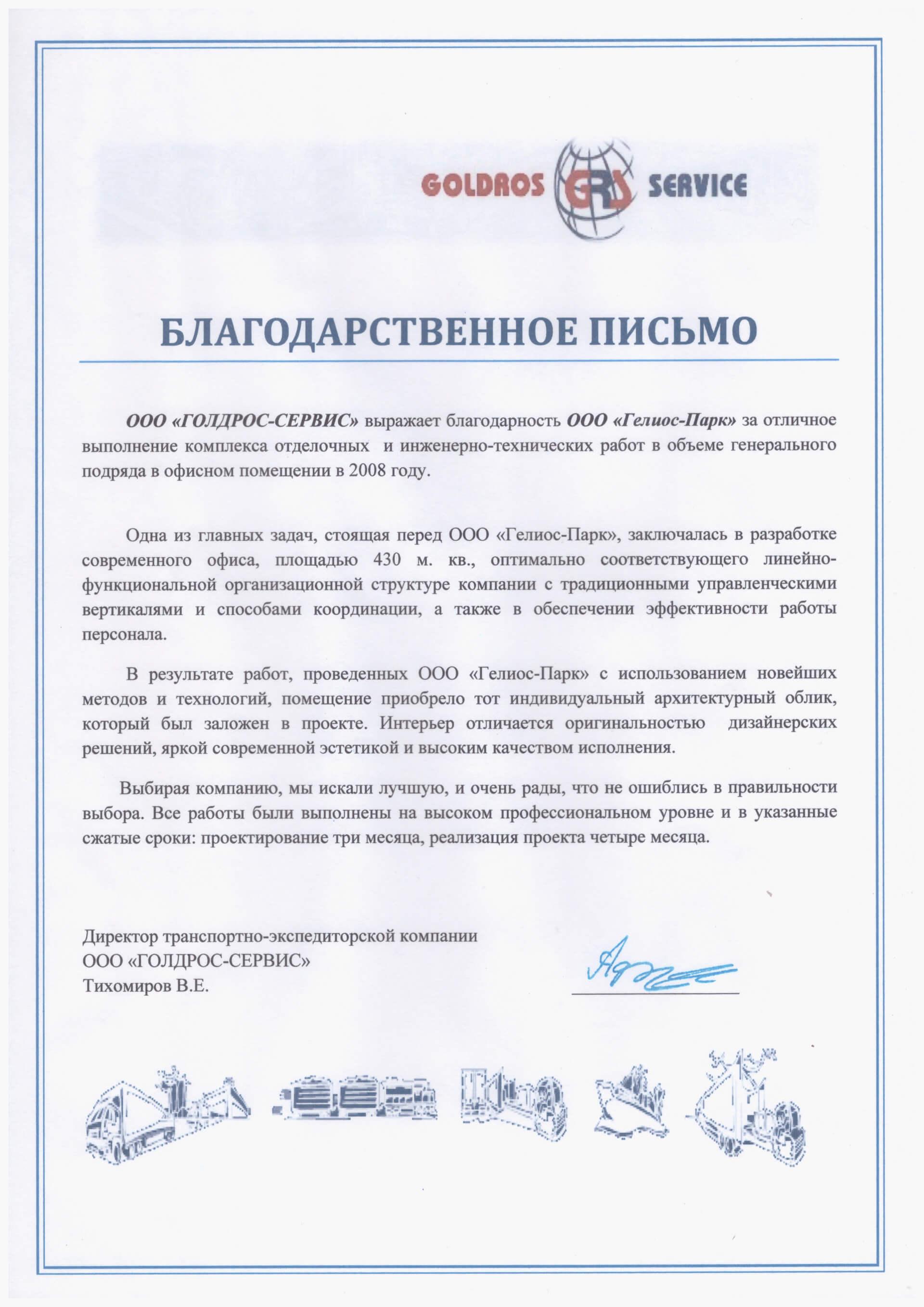 Отзыв - Голдрос-Сервис, транспортно-экспедиторская компания